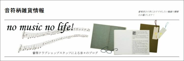 音符クラブブログ