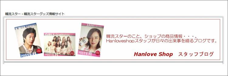 hanloveブログ