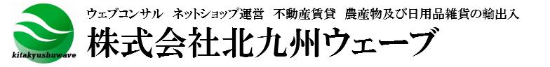 (株)北九州ウェーブ